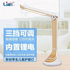 联创 新极光LED台灯DF-LP0508M