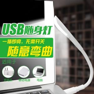 第一眼 USB节能护眼灯 凡达蓝
