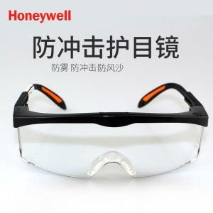 霍尼韦尔 防护眼镜 2副装【不包邮】