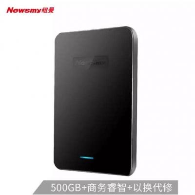 纽曼 星云移动硬盘500GB【不包邮】
