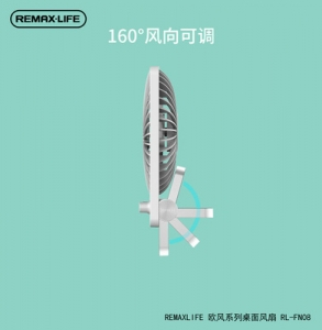 REMAXLIFE欧风系列桌面风扇RL-FN08 2000mah【不包邮!】