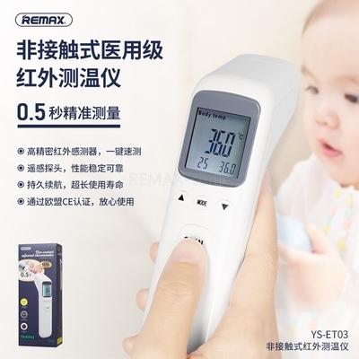 REMAX 红外测温仪YS-ET03【不包邮】