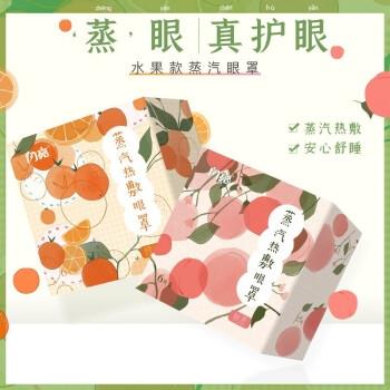闪亮 蒸汽热敷眼罩6袋/盒【不包邮】