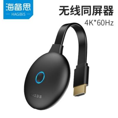 海备思 无线投屏器WFD0535G【不包邮】