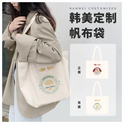 韩美定制 儿童版帆布包【不包邮】