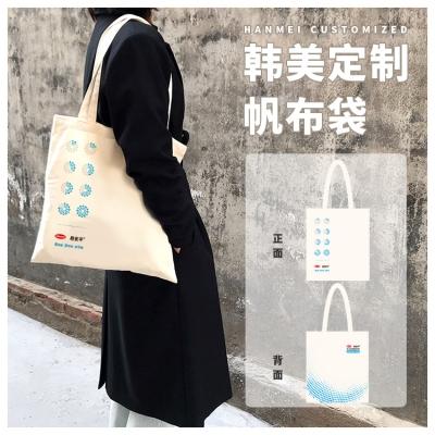 韩美定制 易安平帆布包【不包邮】