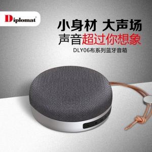 Diplomat外交官 布艺系列便携式蓝牙音箱DLY06