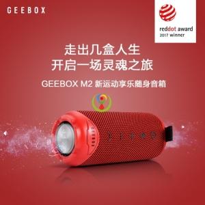 Geebox M2蓝牙音箱【不包邮】