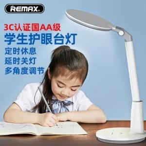 REMAXLIFE 皓晖系列台灯RL-LT10【不包邮】