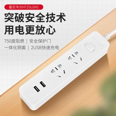 霍尼韦尔 总控开关带USB充电二位五孔延长线插座(1.2M)HT2SU2KG【不包邮】