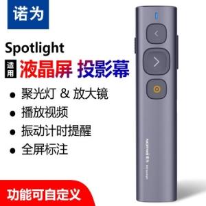 诺为 N95Spotlight充电款激光笔【不包邮】