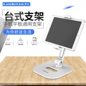 乐得 手机平板电脑支架204D-T1【不包邮】