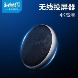 韩美定制 海备思2.4G单频无线投屏器4K*30Hz【不包邮】