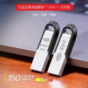 韩美定制 金属外壳高速3.0 U盘32G【不包邮】