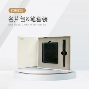 韩美定制 名片包笔套装【不包邮】