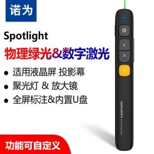 诺为 N29Spotlight绿光锂电激光笔【不包邮】