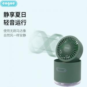 恩谷 折叠风扇加湿器EG-F60