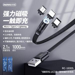 REMAX 飞旗系列2.1A三合一磁吸编制充电线RC-169th【不包邮】